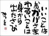 okagesama_thumb.jpg