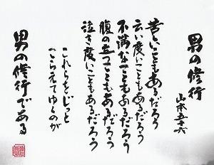 63df男の修行.jpg