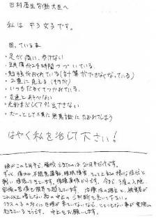 田村厚~1.jpg